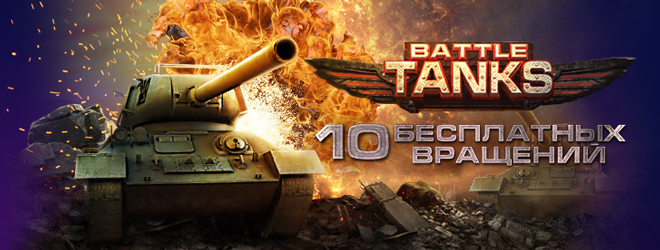 Battle Tanks slots play free